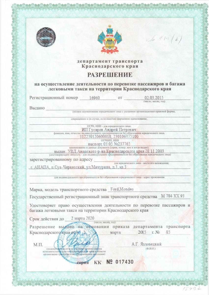 Получить международную лицензию на пассажирские перевозки аренда спецтехники 52